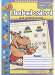 Логічні задачі для дошкільнят. Зошит. Старша група (5-6 років)
