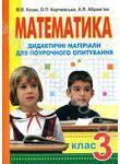 Математика. Дидактичний матеріал для поурочного опитування. 3 клас
