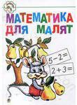 Математика для малят 5-7 років