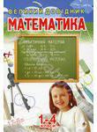 Математика. Великий довідник для учнів 1-4 класів