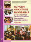 Основні орієнтири виховання учнів 1-12 класів загальноосвітніх навчальних заклад