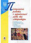 Позакласна робота з української мови та літератури