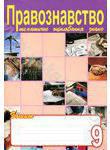 Правознавство. Зошит для тематичного оцінювання знань учнів. 9 клас