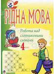 Рідна мова. Робота над словниковими словами. 4 клас. Посібник для вчителя