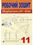 Робочий зошит для лабораторних робіт з фізики. 11 клас