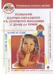 Розвиток наочно-образного та логічного мислення у дітей 5-6 років