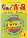 Світ від А до Я. Хрестоматія світової літератури для початкової школи. Книга 1.