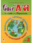 Світ від А до Я.  Хрестоматія світової літератури для початкової школи. Книга 2.