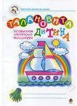 Талановита дитина. Розвитку творчого мислення. Для дітей 4-5 років