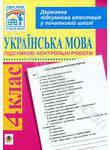 Українська мова. Підсумкові контрольні роботи для проведення державної підсумков
