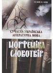 Сучасна українська літературна мова. Морфеміка. Словотвір
