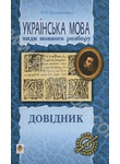Українська мова. Види мовного розбору