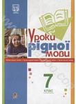 Уроки рідної мови. 7 клас