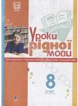 Уроки рідної мови. 8 клас