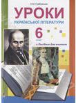 Уроки української літератури. 6 клас