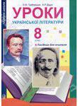 Уроки української літератури. 8 клас. Посібник для вчителя