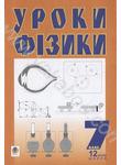 Уроки фізики. 7 клас