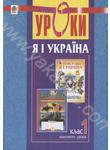 """Уроки з курсу """"Я і Україна"""