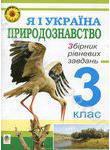 Я і Україна. Природознавство. Збірник рівневих завдань. 3 клас