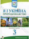 Я і Україна. Природознавство. Інтерактивні форми роботи на уроці. 3 клас