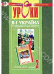Я і Україна. Уроки громадянської освіти. 3 клас