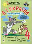 Я і Україна. Природознавство. Завдання для тематичного та підсумкового контролю