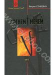 Вогнем і мечем. У 2 томах. Том 1