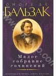 Оноре де Бальзак. Малое собрание сочинений