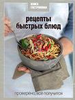 Рецепты быстрых блюд