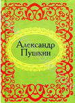 Александр Пушкин. Стихи