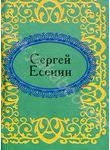 Сергей Есенин. Стихи