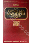Українська драматургія. У 4 томах. Том 3