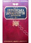 Українська драматургія. У 4 томах. Том 4