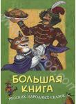 Большая книга русских народных сказок