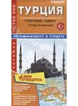 Турция. 1: 700 000
