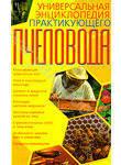Универсальная энциклопедия практикующего пчеловода