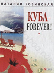 Куба-forever!