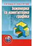 Інженерна та комп'ютерна графіка (+ CD-ROM)