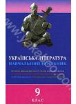 Українська література. Навчальний посібник для 9 класу