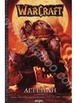 WarCraft. Легенди. Книга 1