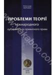 Проблеми теорії міжнародного публічного та приватного права