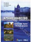 Країнознавство. Країни СНД, Європи і Північної Америки