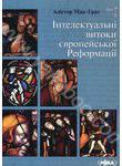 Інтелектуальні витоки європейської Реформації