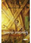 Трактат атеології. Фізика метафізики