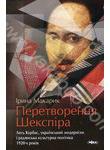 Перетворення Шекспіра. Лесь Курбас, український модернізм і радянська культурна