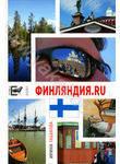 Финляндия.ru