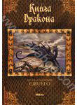 Книга Дракона