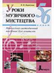 Уроки музичного мистецтва. 5-6 класи