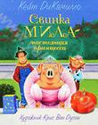 Свинка Мила - настоящая принцесса