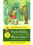 The Wonderful Wizard of Oz / Волшебник Страны Оз